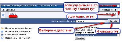 Нажмите на изображение для увеличения Название: личные сообщения.jpg Просмотров: 0 Размер:131.0 Кб ID:1105