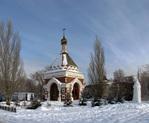 Часовня Святителя Алексия  митрополита Московского
