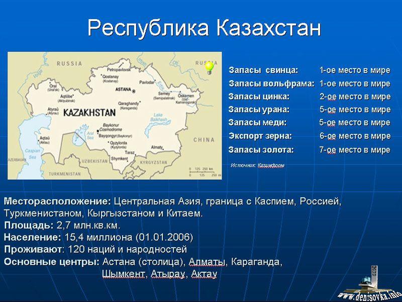Концепция развития туризма в казахстане